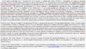 Источник: reyestr.court.gov.ua