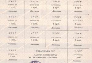 купоны на Украине