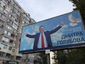 "Плакатами Дмитрия Голубова завешена вся Одесса, фото: ""Страна"""
