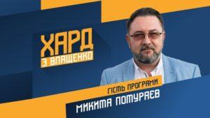 депутат Верховной Рады Никита Потураев