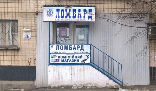 Сеть ломбардов жены Дмитрия