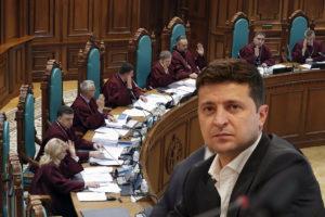 Зеленский против конституционного суда Украины, фото УНИАН