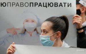 украинцы бастуют против карантина