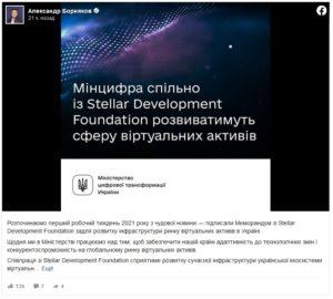 Минцифры Украины и Stellar подписали меморандум о сотрудничестве в области виртуальных активов