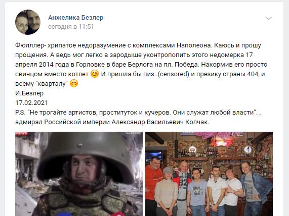 Игорь Безлер в соцсетях