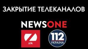 Зеленский своим указом закрыл три ведущих информационных телеканала