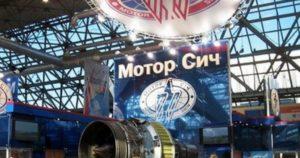 Завод Мотор Сич