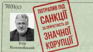 Игорь Коломойский. Кадр из YouTube