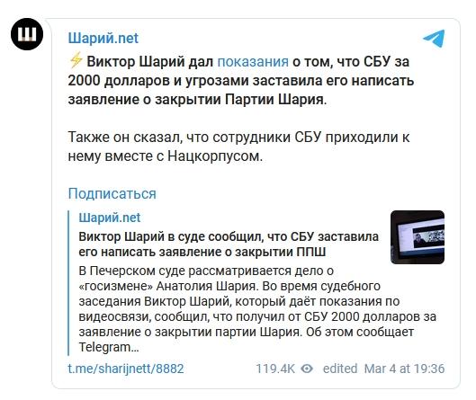 Виктор Шарий в суде сообщил, что СБУ заставила его написать заявление о закрытии ППШ