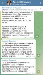 Канал в телеграм Александра Кулемзина